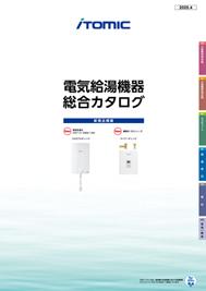 電気給湯機器総合カタログ