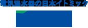 電気温水器の日本イトミック ITOMIC